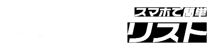 メンズエステ特化型 ネット予約システム